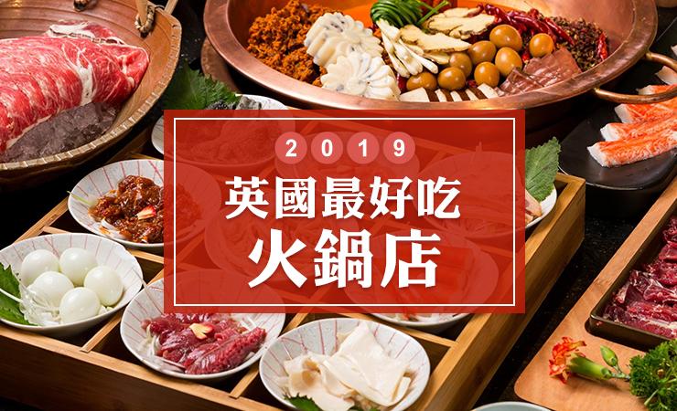 2019年英国最受欢迎的火锅店Top 10