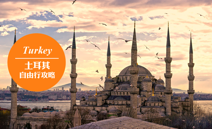 土耳其自由行旅游攻略   Turkey