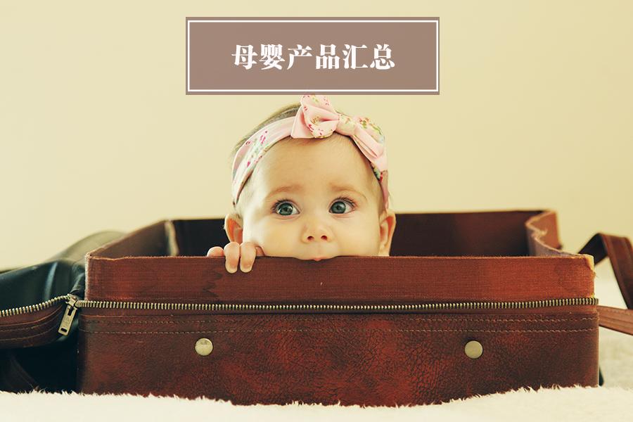 各大母婴产品专区汇总!准妈妈们了解一下