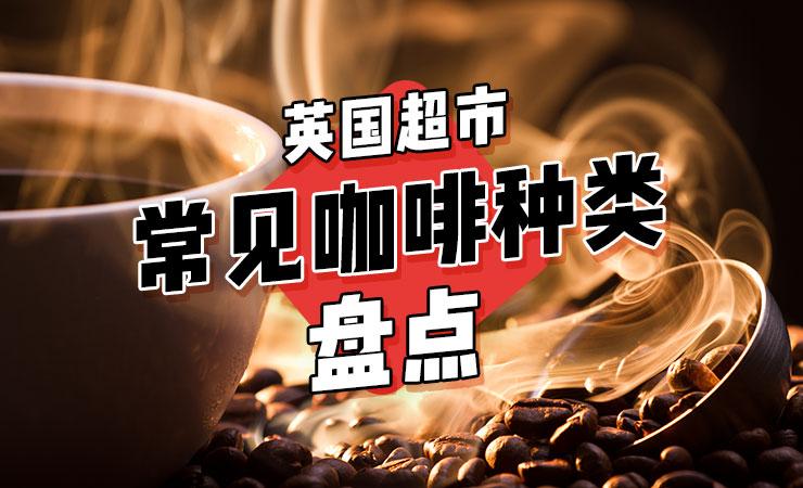 英国超市常见咖啡种类盘点