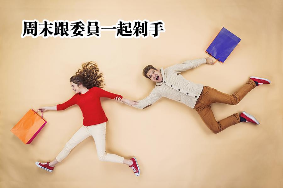红领巾2018年周末折扣汇总 | 4月14日 - 4月15日
