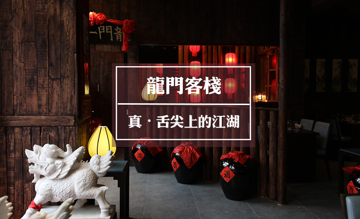 龙门客栈 | 主打川菜火锅的高级网红餐厅