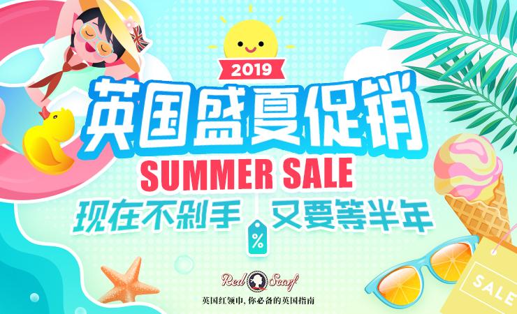 2019年Summer Sale英国夏季折扣(Burberry已开始!)最全汇总来啦!