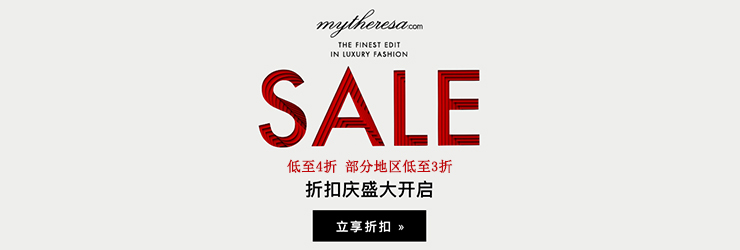 mytheresa summer sale