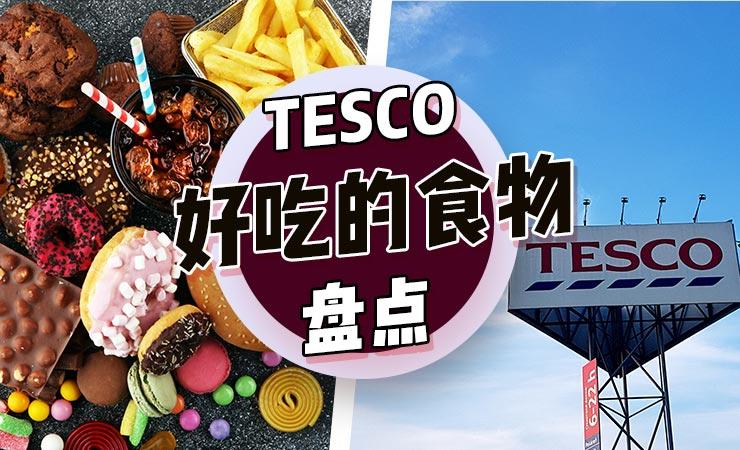 英国Tesco超市必买的好吃食物盘点