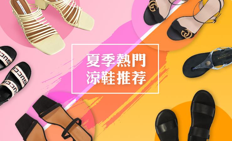 2019年夏季热门凉鞋推荐(男女款都有)