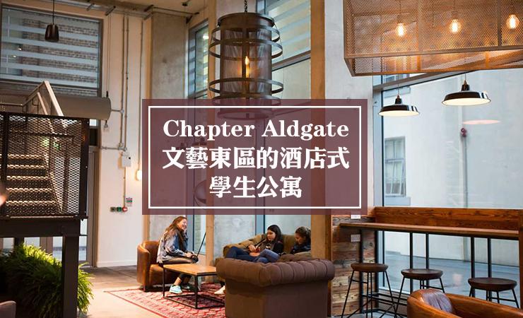 Chapter Aldgate   伦敦文艺东区中的酒店式学生公寓宿舍