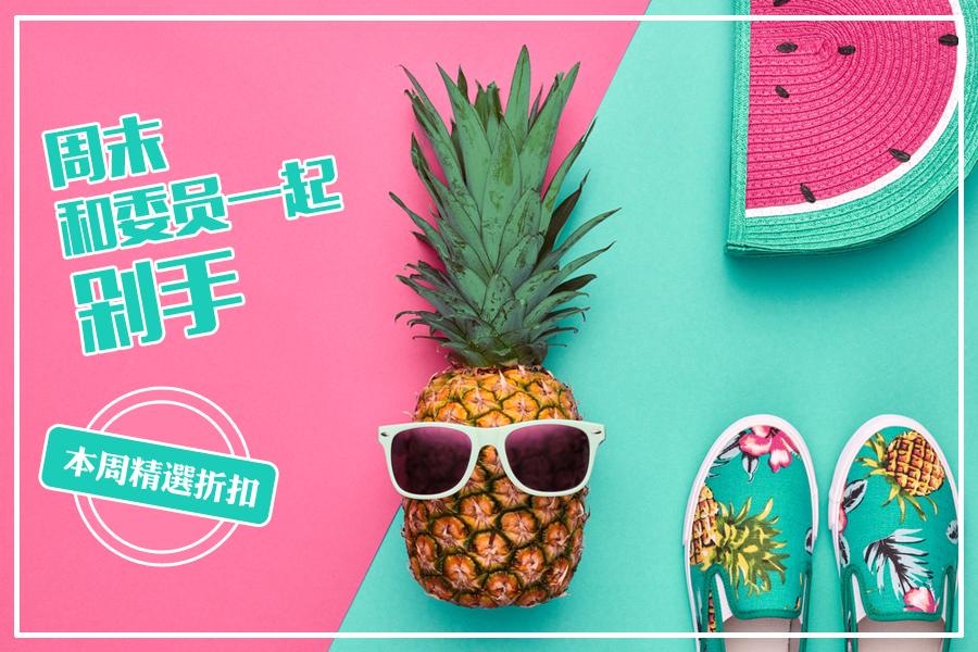 红领巾2018年周末折扣汇总 | 6月16日 - 6月17日