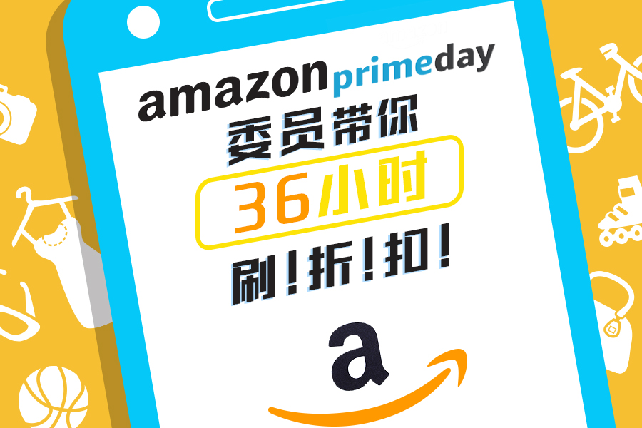 Amazon Prime Day年度剁手狂欢今天开始,委员陪你一起刷好折扣