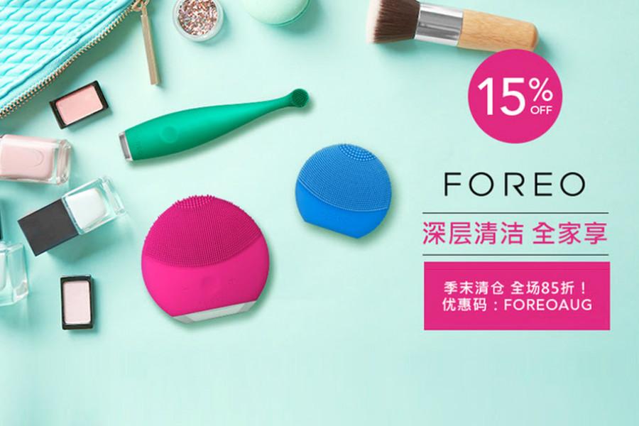 Foreo全场85折限时折扣!LUNA洗脸仪、ESPADA祛粉刺仪等明星产品都参与!