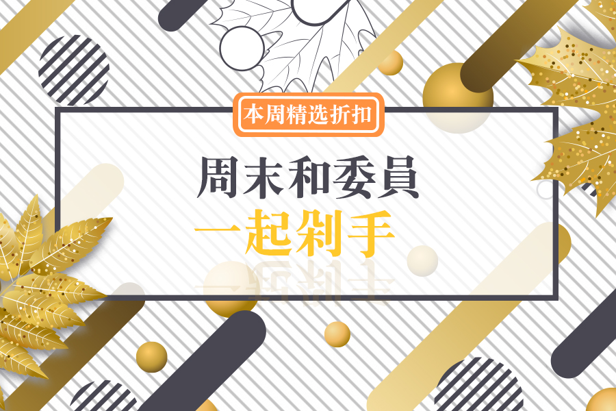红领巾2018年周末折扣汇总 | 9月22日 - 9月23日