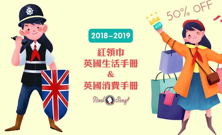 2018-2019红领巾英国生活手册和消费手册下载