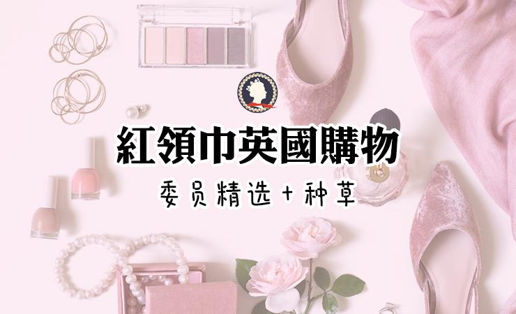 委员推荐 | 红领巾英国购物十二月精选+种草