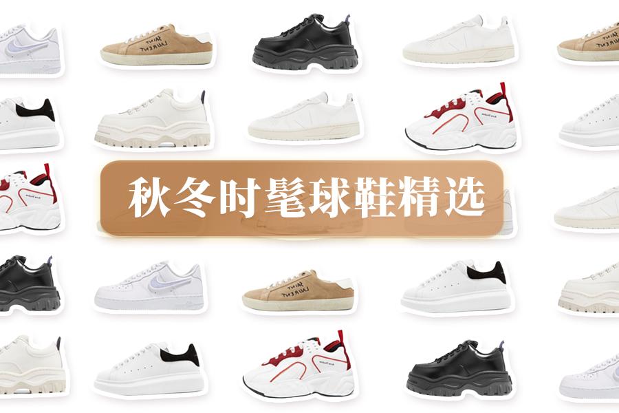 秋冬时髦球鞋正逢时,委员奉上购买指南!