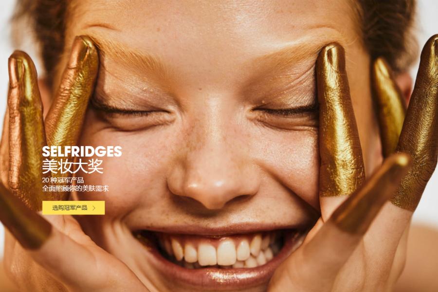 Selfridges的2018美妆大奖公布!来收Huda Beauty,Dr Jart,Dior等冠军美妆单品!