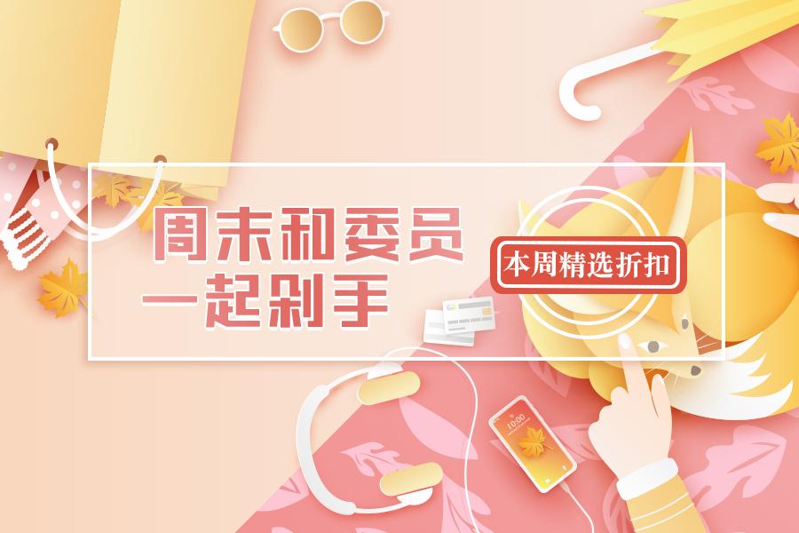 红领巾2018年周末折扣汇总 | 10月20日 -10月21日