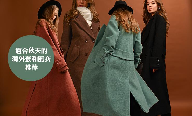 适合秋天的薄外套和风衣推荐