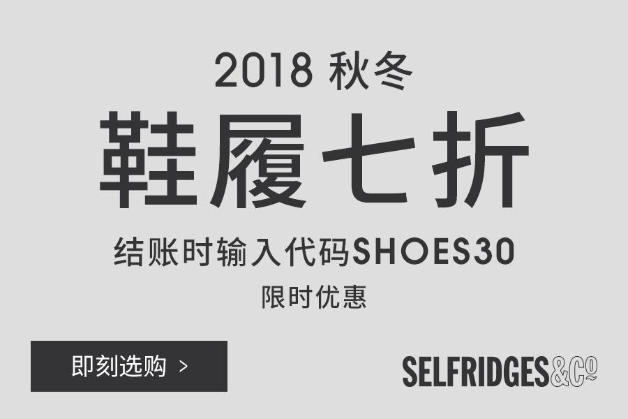 Selfridges限时30%OFF,500多款秋冬新款鞋子可挑!快去抢码啦!