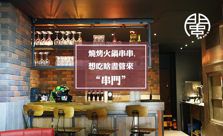 串门 | 烧烤火锅串串都内行的高性价比餐厅