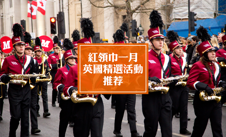 红领巾一月英国精选活动推荐