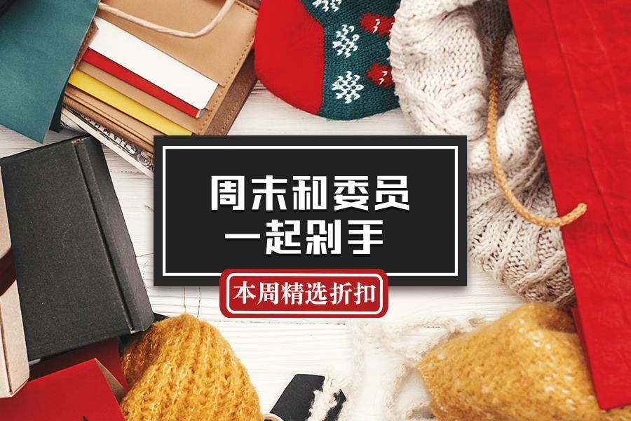 红领巾2018年周末折扣汇总 | 12月15日 – 12月16日