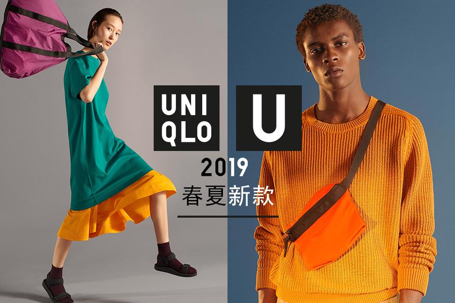 2019年新一季Uniqlo U官网补货,捡漏时间到!