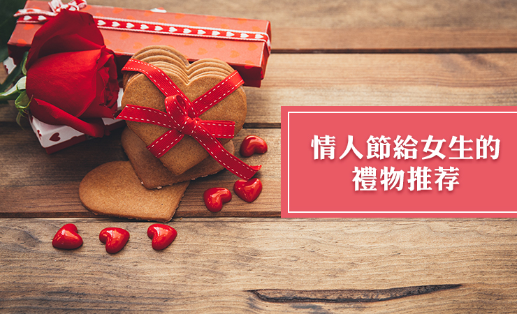 情人节给女生的礼物推荐