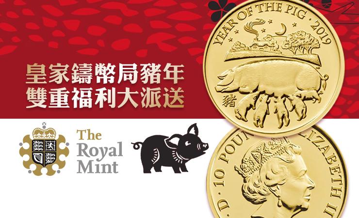 皇家铸币局购买猪年纪念币送礼福利!| The Royal Mint