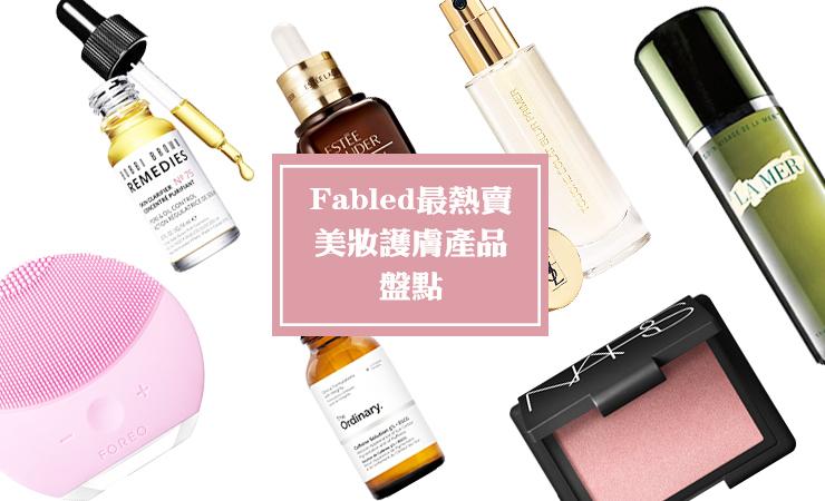 Fabled年度热卖美妆护肤产品榜单