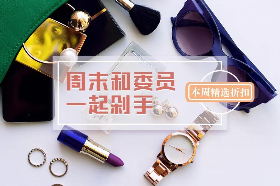 红领巾2019年周末折扣汇总 | 1月19日 – 1月20日