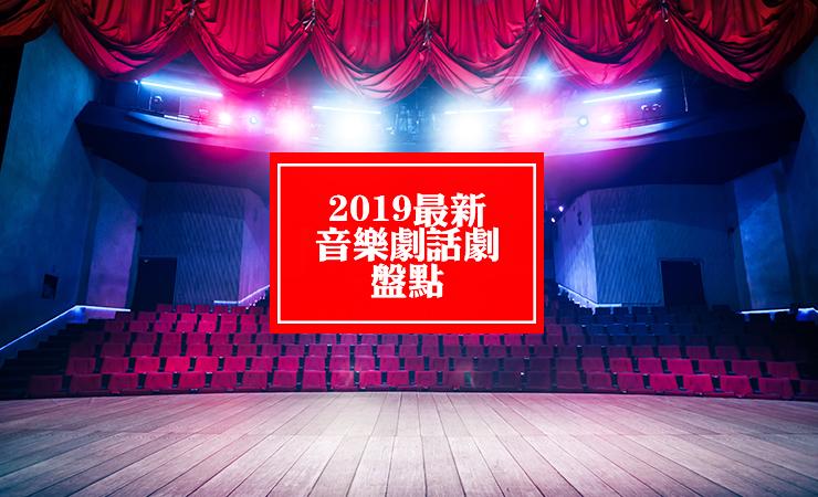 2019年英国最新音乐剧舞台剧精选