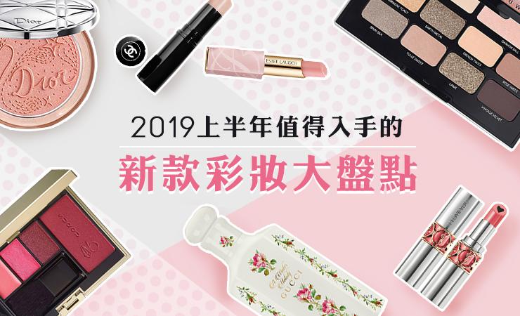 2019年上半年值得入手的新款彩妆大盘点