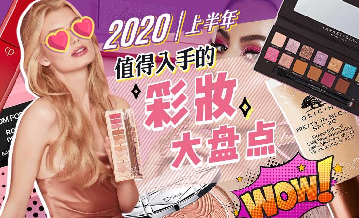 2020年上半年值得入手的新款彩妆大盘点