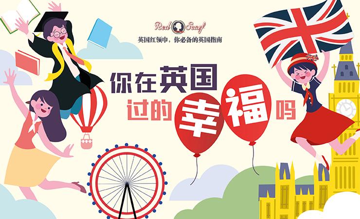 委员邀你参与英国留学生生活现状调查