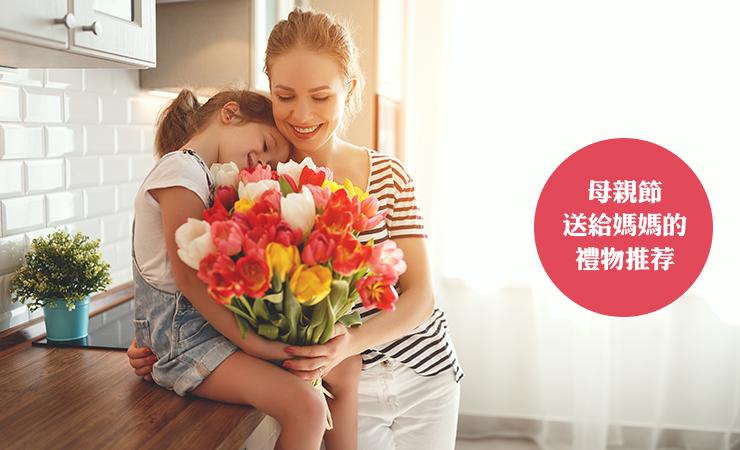 母亲节送妈妈什么礼物好呢?(2019年英国母亲节3月31日)