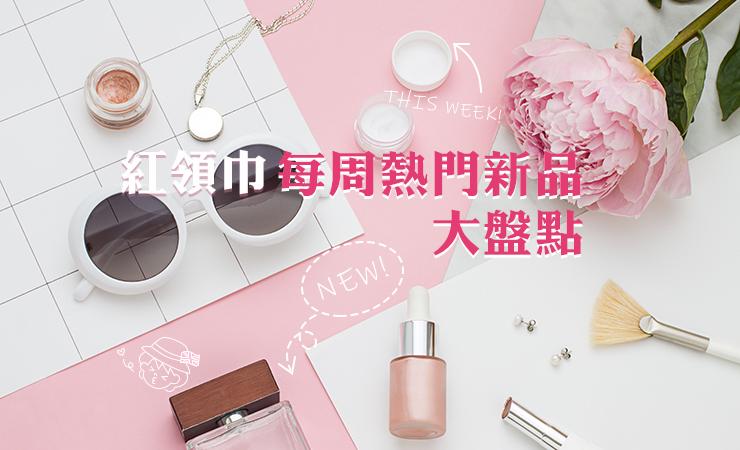 红领巾本周热门新品大盘点 | 4. 15 - 4. 21