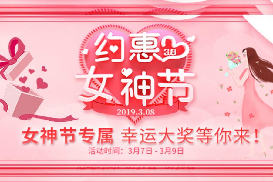 UKCNSHOP | 女神专属福利重磅来袭!日韩美妆,零食红领巾独家9折入!