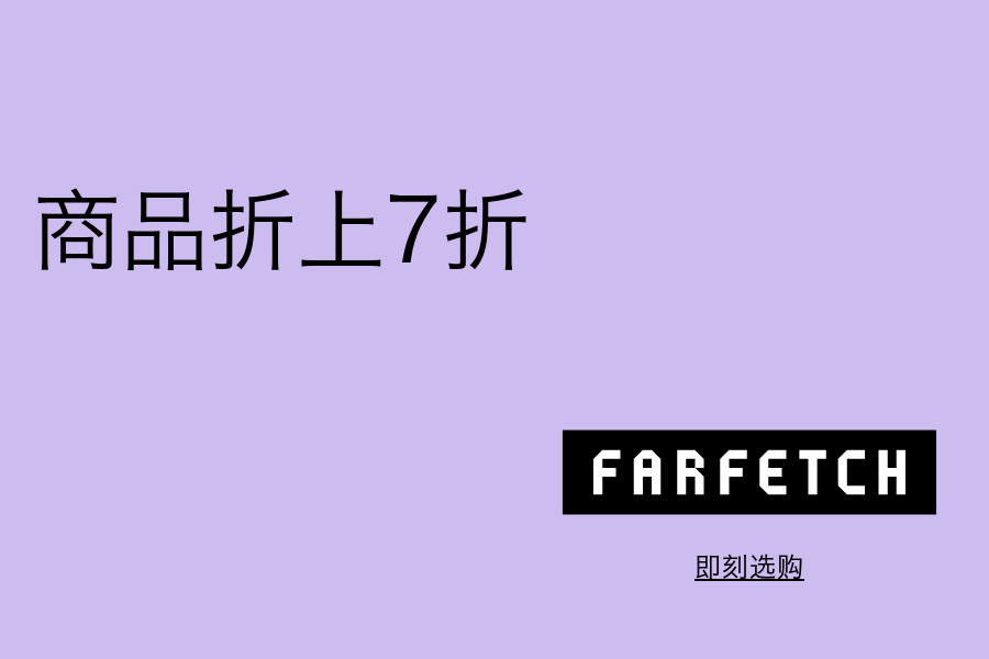 Farfetch | 折扣区和部分正价款限时7折,LOEWE、Burberry等各种大牌来淘!
