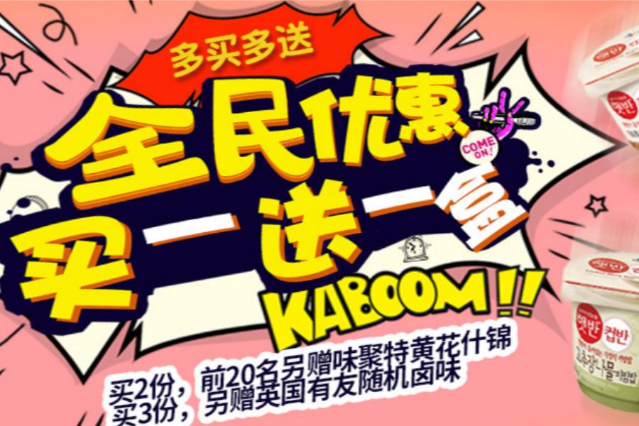 UKCNSHOP | 重磅速食火锅/米饭等买一送一,还可叠红领巾独家9折!