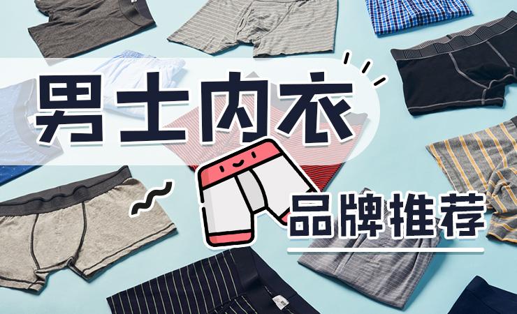 英国能买到的男士内衣品牌推荐