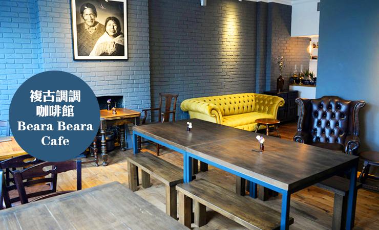 Beara Beara Cafe | 复古包包+咖啡馆 你听过这种新鲜组合吗?