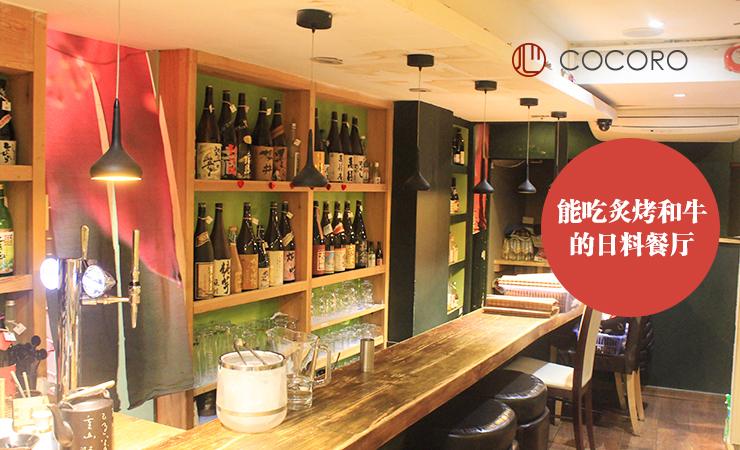 Cocoro Marylebone | 能吃炙烤和牛和龙虾刺身的日料餐厅
