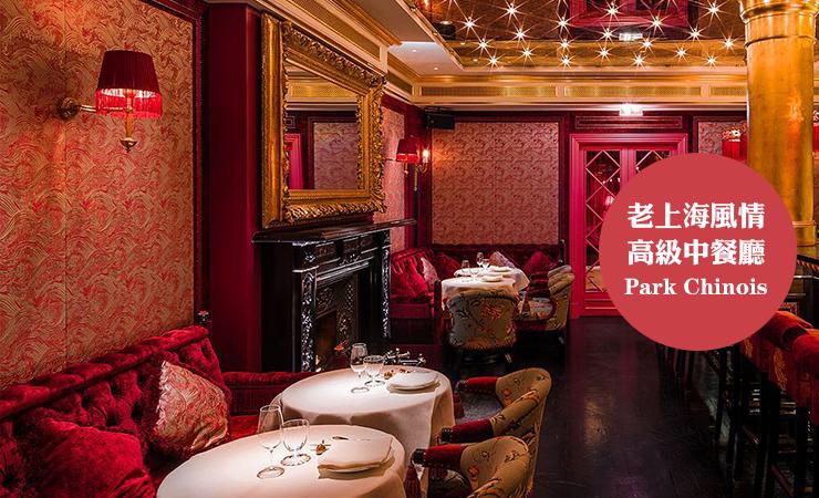Park Chinois | 伦敦老上海风情餐厅