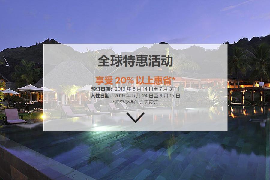 IHG | 旗下酒店、度假村至少8折优惠,来个美妙的夏日度假吧!