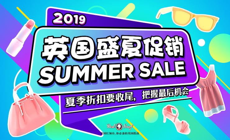 2019年Summer Sale英国夏季折扣最全汇总来啦!