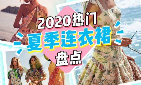 2020年热门夏季连衣裙推荐