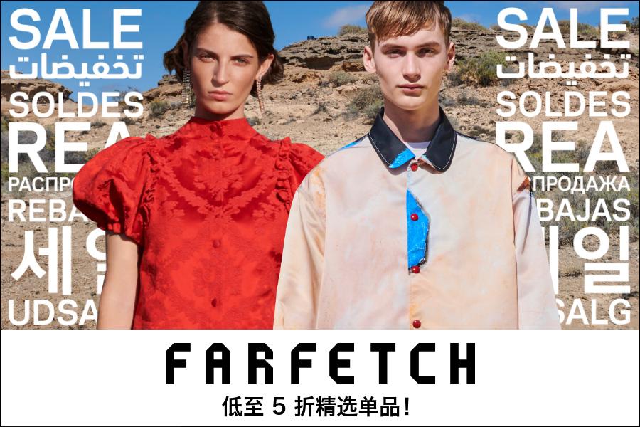 Farfetch | 年中折扣正式开启!男女款低至5折+额外20%OFF折扣中!