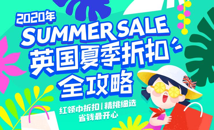 英国Summer Sale | 2020年英国夏季折扣全攻略(耐克超惊喜限时折上7折来袭!)