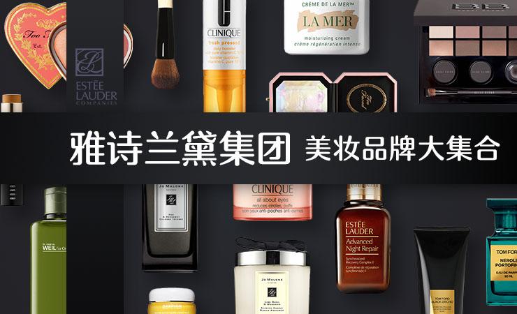 雅诗兰黛集团旗下美妆品牌大集合