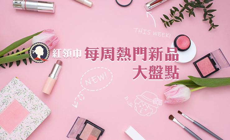 红领巾本周热门新品大盘点 | 8. 12 - 8. 18